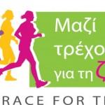 5ος Αγώνας Greece Race for the Cure®: Ενάντια στον καρκίνο του μαστού