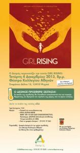 Δεσμός: πρόσκληση στην προβολή της ταινίας Girl Rising